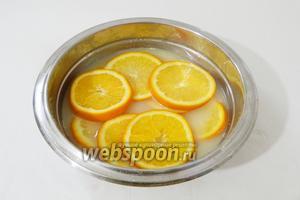 Выкладываем кольца апельсина в сироп, держим на огне ещё 1-2 минуты и оставляем в сторону на время.