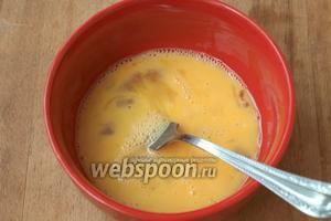 В миске взбить вилкой 2 яйца и 1 белок, оставшийся от начинки.