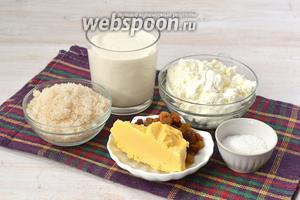 Для приготовления сырой пасхи нам понадобится творог, сливочное масло, сметана, изюм, сахар, ванильный сахар.