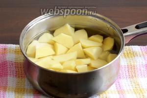 Картофель очистить и отварить до готовности, подсолив по вкусу.
