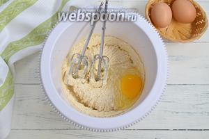 Продолжая взбивать добавляйте по одному яйцу.