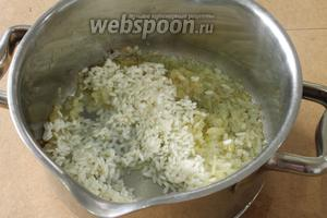 Положить измельчённый лук в разогретое масло и обжарить до прозрачности. В конце можно добавить щепотку куркумы (по желанию). С риса слить воду, в которой она замачивалась и положить к луку. Налить стакан воды, посолить и варить рис на среднем огне до полуготовности. Крышка должна быть прикрыта.