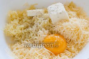 Добавить яичный желток, соль, смесь итальянских трав и мягкое сливочное масло.