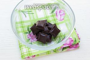 Для того чтобы наши конфетки блестели и был хрустящим шоколад, будем темперировать, простым способом. Шоколад примерно 70% наломать и растопить на паровой бане, если есть термометр то нагревать до 45-47°C.
