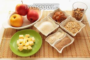 Нам понадобится: яблоки, варенье абрикосовое, овсяные хлопья (у меня 5 минут) сахар, масло (холодное, порезаннное кубиком), отруби, мука овсяная и пшеничная, грецкие орехи корица.