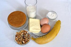 Для приготовления рулета нам понадобиться: яйца, варёная сгущёнка, мука, сахар, банан, масло сливочное, грецкий орех.