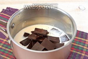 125 мл сливок соединить с шоколадом и нагреть в толстостенном сотейнике на маленьком огне до 50°C постоянно помешивая.
