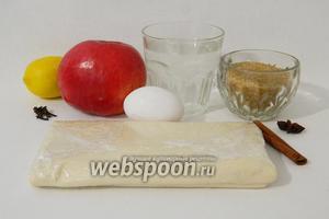 Для приготовления слоёных булочек с яблоками возьмём слоёное тесто, яблоки, лимон, воду, сахар, яйцо, корицу, бадьян, гвоздику, ванилин.