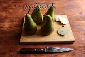 Груши помойте и тщательно высушите бумажным полотенцем. Срежьте острым ножом попку груши, чтобы она могла устойчиво стоять на столе.