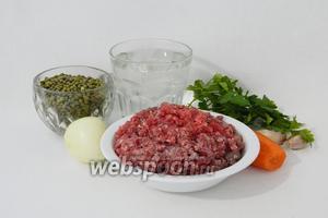 Для приготовления супа из маша с фаршем возьмём воду или бульон, маш, мясной фарш, лук, морковь, петрушку, чеснок, томатную пасту, масло для жарки, куркуму, кумин, соль по вкусу.