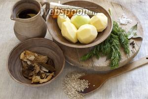 Подготовить необходимые продукты: картофель, морковь, лук, пастернак, сушёные белые грибы, перловую крупу, соль, пряности, воду.