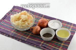 Пока отдыхает тесто — займёмся начинкой. Для начинки нам понадобится капуста кислая, лук, подсолнечное масло, соль, перец чёрный молотый.