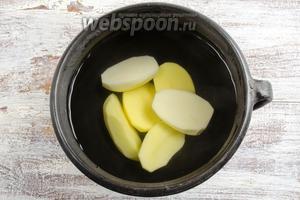 Вскипятить воду. Очистить картофель. Вымыть. Разрезать пополам. Вбросить в кипящую воду. Варить на среднем огне.