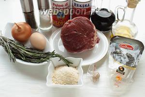 Для мясных шариков и соуса: говядина, яйцо (крупное), пармезан, розмарин, томаты, лук, сухари, масло, бальзамический уксус, мускатный орех, соль, перец чёрный и красный хлопьями.