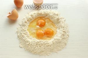 Муку просеять горкой сделать «колодец» вбить яйца, посолить, можно добавить масла 1 ст. л. (я не добавляла). Аккуратно! начать замешивать руками: разболтать яйца и потихоньку цепляя муку с краёв, замесить тесто.