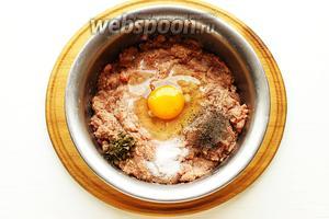 Мясо зачистить (если надо), пропустить через мясорубку. Добавить яйцо, соль, перец (чёрный), мелко рубленый розмарин (листочки с 2 веточек), мелко тёртый пармезан, мускатный орех.