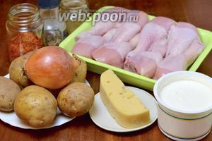 Для приготовления блюда нам понадобятся куриные голени, картофель, лук, сыр, сметана, соль, перец, шафран и хмели-сунели.