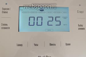 В мультиварке выставить режим  «жарка» на 25 минут. Мультиварка Stadler Form.