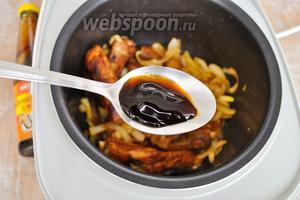Добавить ложку устричного соуса, перемешать. Подержать ещё 4 минуты и отключить прибор.