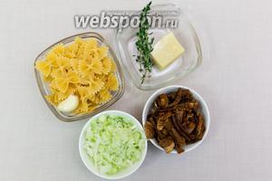 Для приготовления нам понадобятся: грибы шиитаке, лук-порей, фарфалле, чеснок, соль, смесь перцев, масло оливковое, тимьян, пармезан. Лук-порей у меня был уже нарезанный, замороженный. Грибы шиитаке — сушёные.