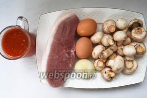 Для приготовления нам понадобится: свинина, грибы, яйца, лук, томатный сок или соус, соль, перец.