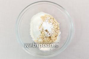 Смешаем в миске сухие ингредиенты, кроме сахара: мука, соль, ванилин, разрыхлитель, хлопья, орех мускатный и корицу.
