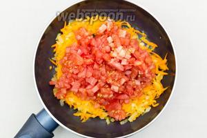 С помидор снимаем кожицу, режем кубиками и добавляем к обжаренным овощам. Можете добавить помидоры в собственном соку, но сок надо будет слить.