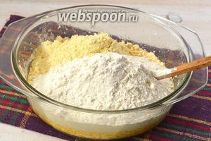 Вмешать просеянную с разрыхлителем пшеничную и кукурузную муку.