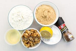 Для приготовления нам понадобятся: сахар коричневый, мёд, корица, лимон, разрыхлитель, сода, орехи грецкие, масло подсолнечное, мука, яйца, соль, яблоко.