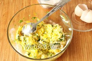 Перемешать все ингредиенты. Масса должна быть густой, «ляпающей» консистенции. Если масса очень густая, то добавить ещё одно яйцо, если наоборот, получилось очень жидко, то добавить немного муки (1-2 ложки). Проверить на соль.