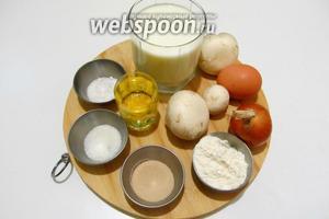 Для приготовления лепёшек с грибами и луком возьмём молоко, яйцо куриное, масло подсолнечное, соль, муку, сахар, дрожжи, шампиньоны, лук, укроп.