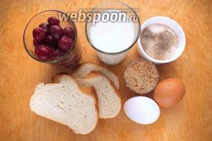Подготовьте необходимые ингредиенты: вишню (разморозить и слить сок), молоко, яйца, сахар, ванильный сахар, батон и крошку из обжаренного миндаля.