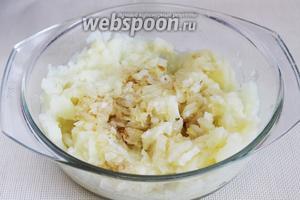 Картофель растолочь и заправить поджаренным луком.
