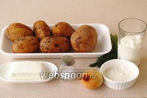 Для приготовления запеканки нужно взять картофель, творог, сметану, репчатый лук, свежую зелень укропа, муку пшеничную и соль. Вместо соли допустимо использовать сухую овощную приправу с солью.