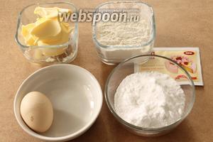 Для печенья понадобятся мука, крахмал, яйцо (только желток), сахарная пудра, сливочное масло, разрыхлитель и щепотка соли.