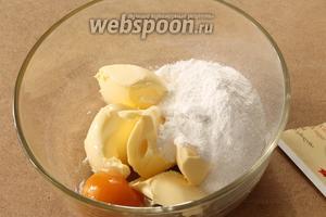 В другую миску положить сливочное масло, 1 желток (белок в этом рецепте нам не нужен), пудру и ванильный сахар. Перемешать всё руками до однородности (не взбивать!).