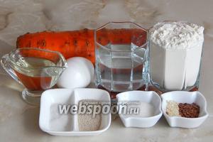 Подготовим необходимые продукты: морковь, муку пшеничную, масло растительное, яйцо куриное, воду, дрожжи сухие (можно заменить на 20 граммов прессованных), соль, сахар, семена льна и кунжут.