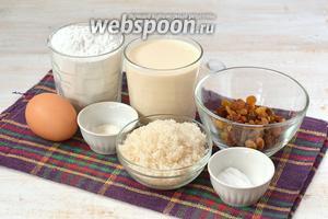 Для приготовления оладий на ряженке нам понадобится яйцо, ряженка, сахар, сода, соль, мука, изюм.