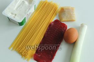 Подготовим ингредиенты: спагетти, сливочный сыр низкой жирности (датский или Филадельфия-йогурт), свежие яйца, лук-порей, Мостбрёкли — сыровяленая говядина.