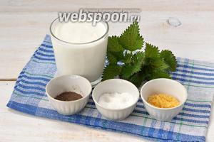 Для приготовления закуски нам понадобится кефир, молодая крапива, перец чёрный молотый, соль,  апельсиновый сахар .