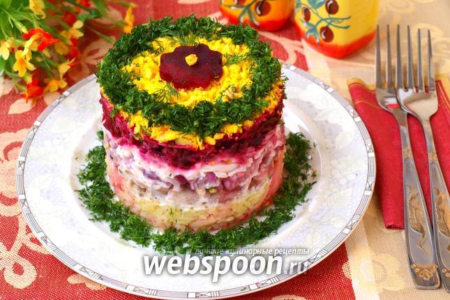 Фото Салат из сельди с йогуртово-горчичной заправкой