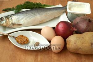 Для приготовления салата нам понадобится слабосолёная сельдь, картофель, яйца, свекла, фиолетовый лук, свежий укроп,  натуральный йогурт , горчица в зёрнах, перец чёрный, соль и лимонный сок. Картофель, свеклу и яйца следует предварительно сварить.