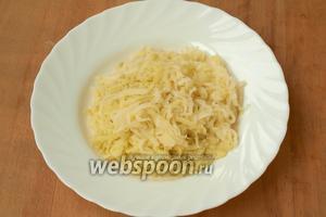 Картофель также очистить и натереть на тёрке.