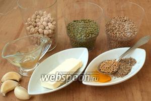 Для приготовления полезного супа нам понадобится чечевица, маш, нут, сливочное масло, куркума, зира, чеснок, оливковое масло, семена горчицы, соль и вода.