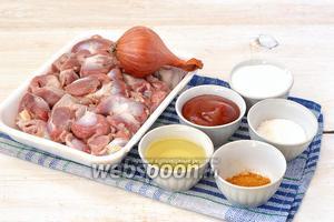 Для приготовления блюда нам понадобится сметана, куриные желудочки, подсолнечное масло, соус чили, соль, приправа для курицы, лук репчатый.