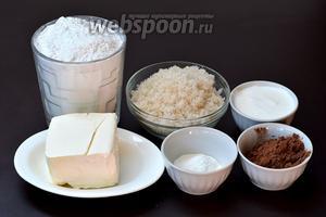 Для приготовления теста нам понадобится мука, сахар, сметана, какао, разрыхлитель, сливочное масло.