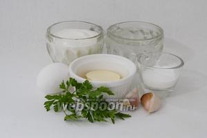 Теперь готовим кефирный соус. Для этого возьмём кефир, воду, масло сливочное, яйцо, крахмал, соль, чеснок, петрушку.