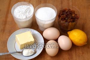 Для приготовления пирога нам понадобится мука, сахар, изюм, яйца, лимон, сливочное масло и разрыхлитель.
