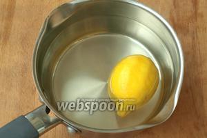 Лимон следует хорошо помыть, лучше содой, залить водой и проварить 15 минут, затем промыть холодной водой. Таким образом из лимона выйдет вся горечь, а аромат сохранится.