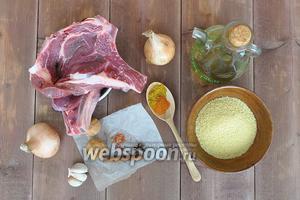 Для приготовления потребуется: мясо, лук репчатый, масло оливковое, соль, чеснок, вяленый лимон, палочка корицы, бадьян, рас–эль-ханум, кумин, шафран, кускус, помидоры по желанию.